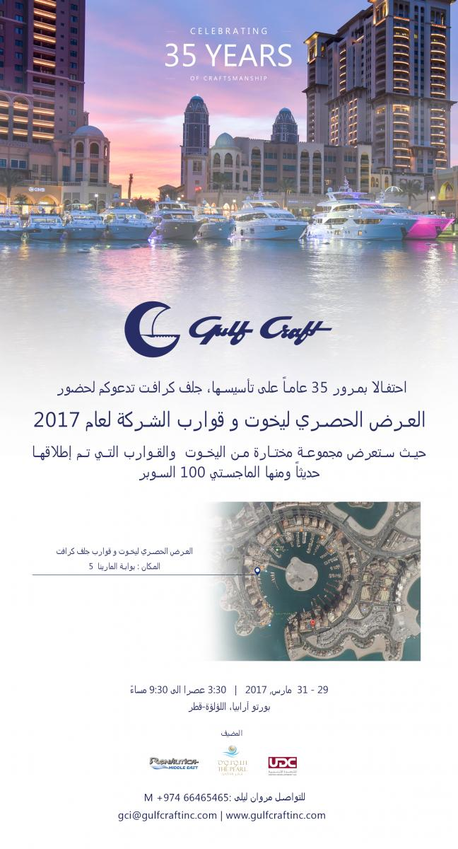 Gulf Craft Exclusive Preview 2017